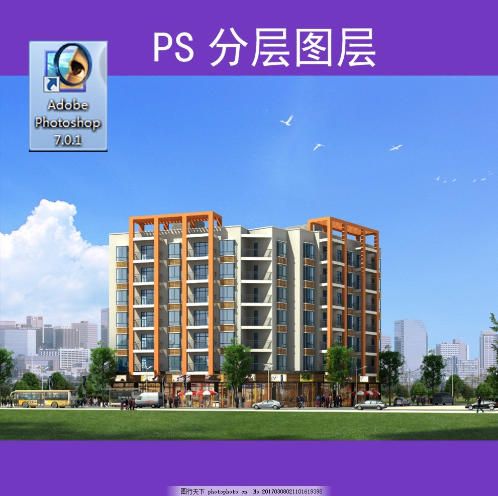 沿街透视 多层建筑 景观 小区 地产 楼房 住宅 商业建筑 现代多层 ps