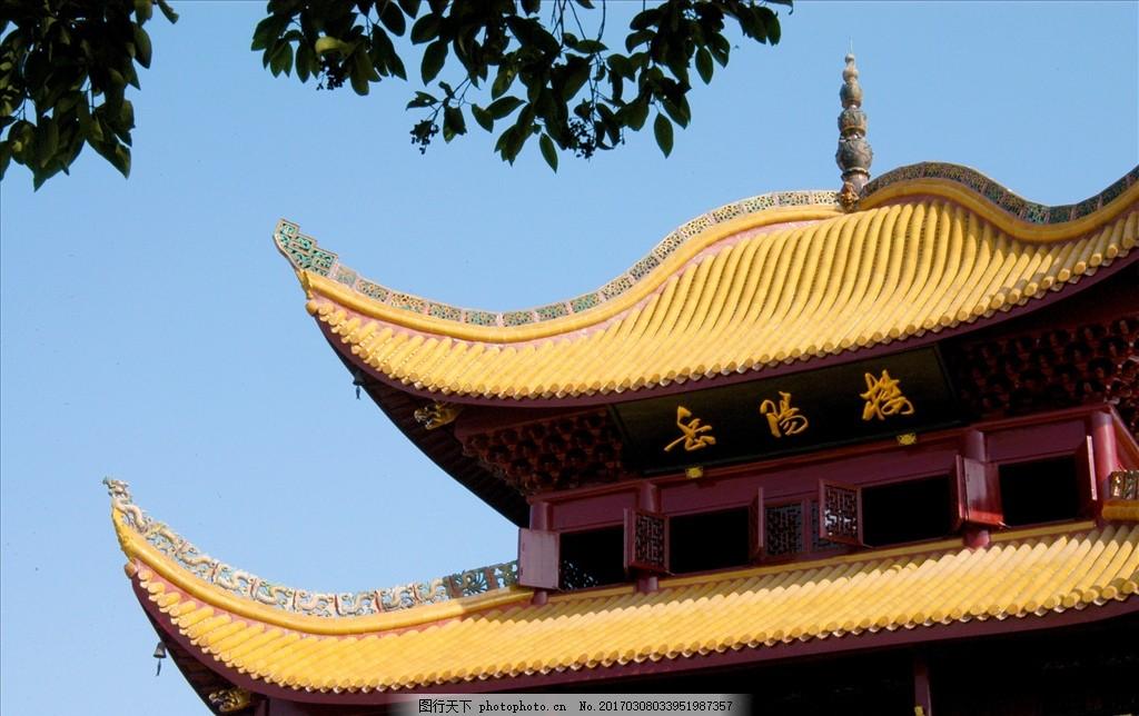 岳阳楼 湖南 飞檐 纯木结构 范仲淹 巴陵城楼 摄影 建筑园林