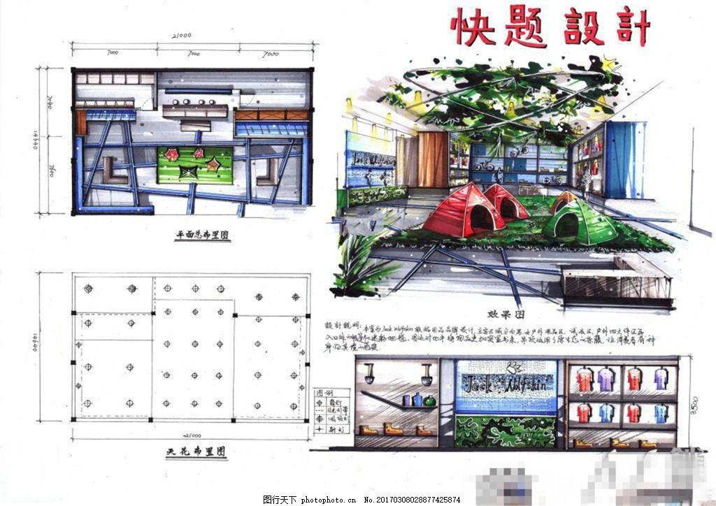 快题设计工装效果图,室内设计 工装平面图 施工图 工