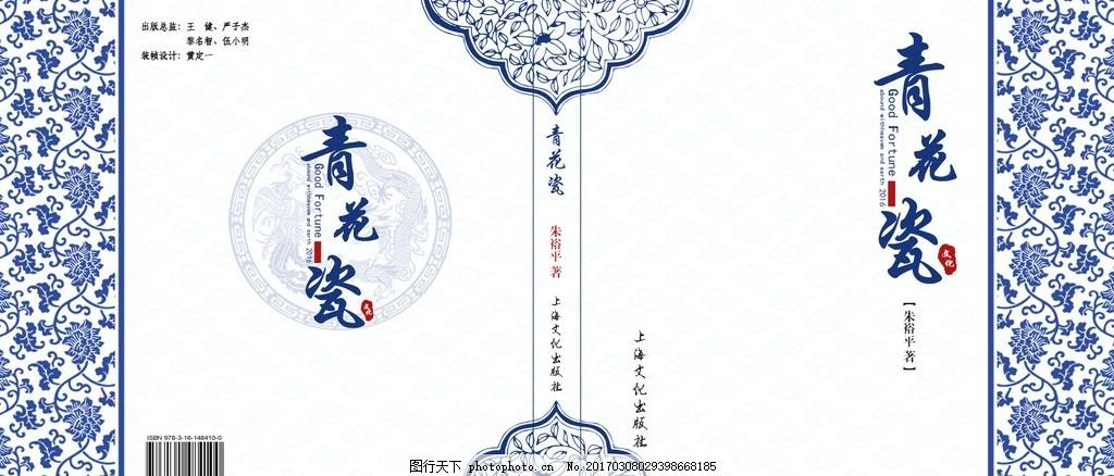 青花瓷书籍装帧 封面 书籍设计 封面设计 杂志