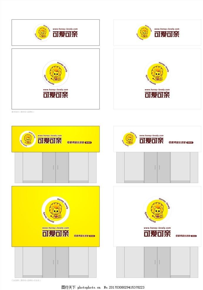 可爱可亲 门头效果 logo设计 可爱可亲标志 cor 设计 广告设计 logo