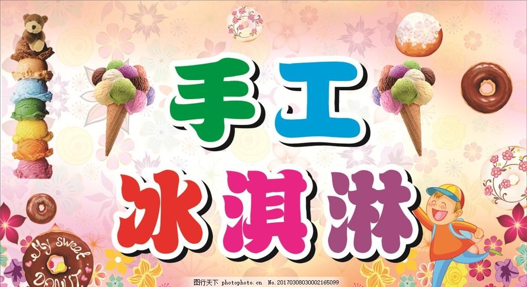 手工冰淇淋 冰淇淋 冰淇淋海报 漂亮的花 花背景 设计 广告设计 海报
