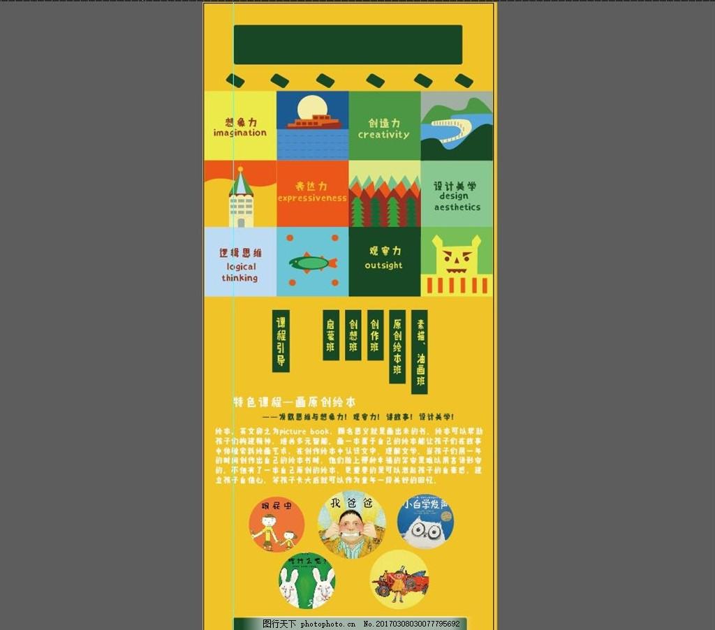 美术展架海报 中央美术学院 美术展架 画笔 笔刷 画室 设计 广告设计
