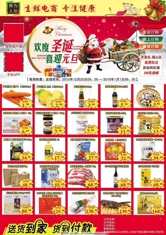 生鲜团购 促销 海报 圣诞
