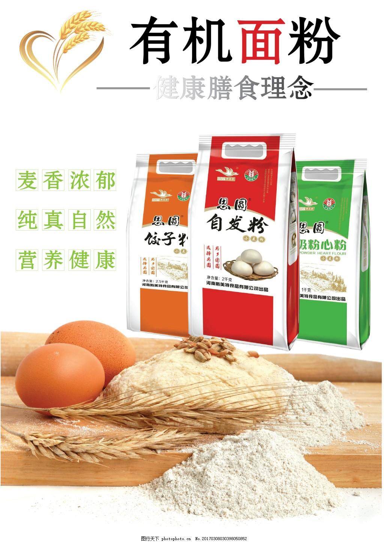 有机面粉宣传单页 健康膳食 营养 麦香 自然