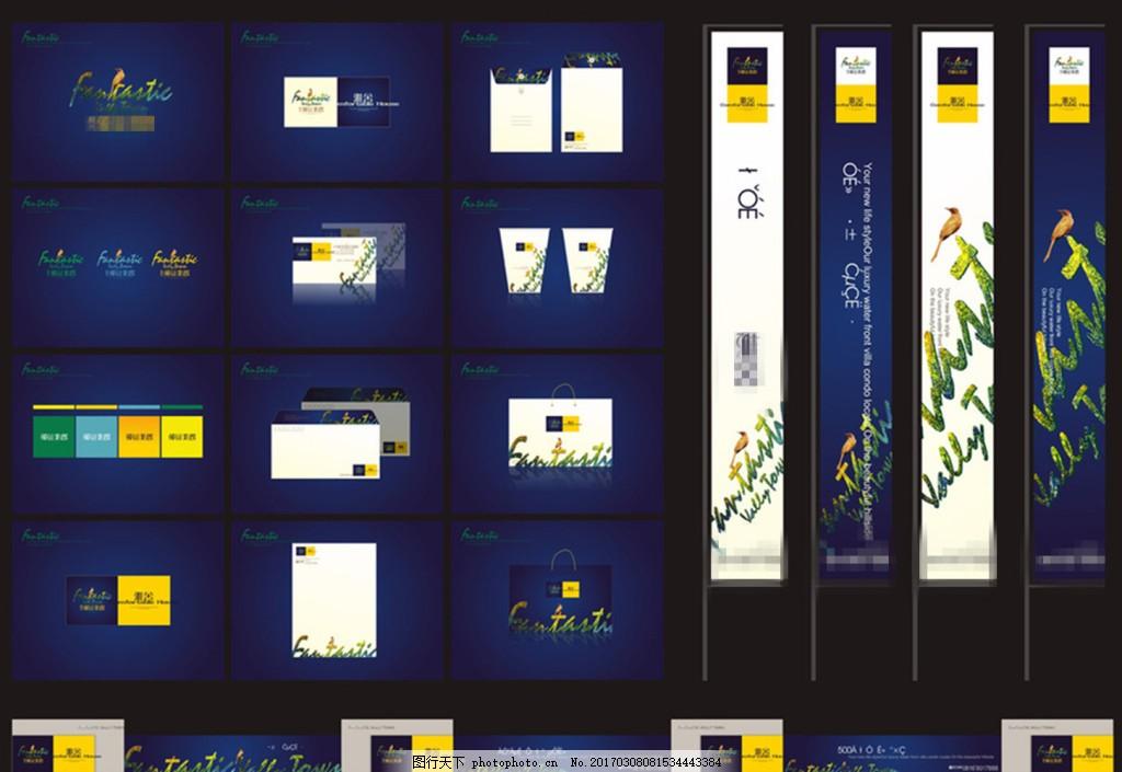 蓝色时尚商务公司vi标识系统设计