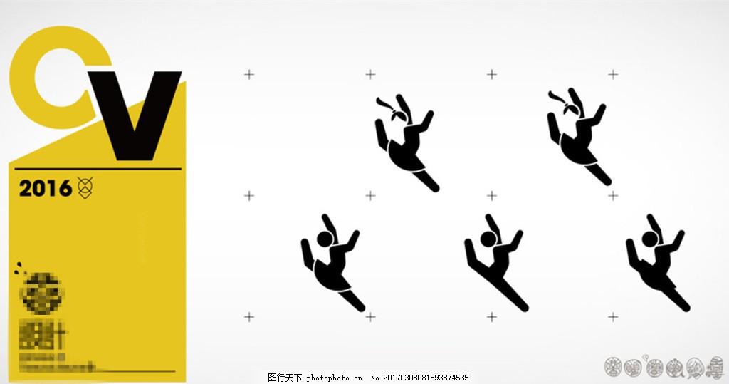 芭蕾舞跳跃扁平化剪影小人公共标识标志图标设计
