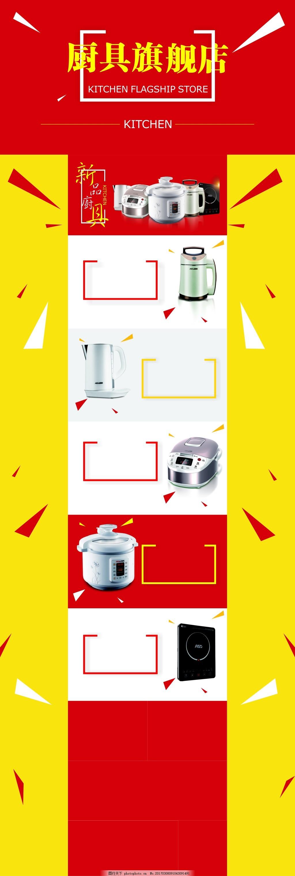 首页模板厨具素材 详情页素材 厨具模板