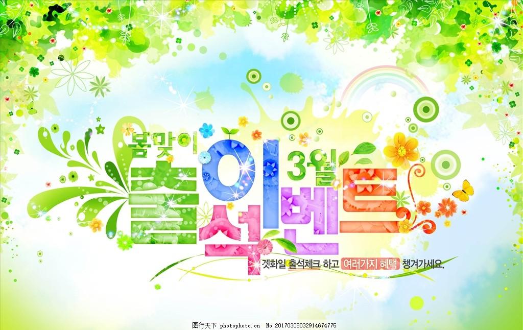 底纹 花纹 绿色 彩虹 春天背景 蝴蝶 光圈 圆点 背景素材 淘宝背景