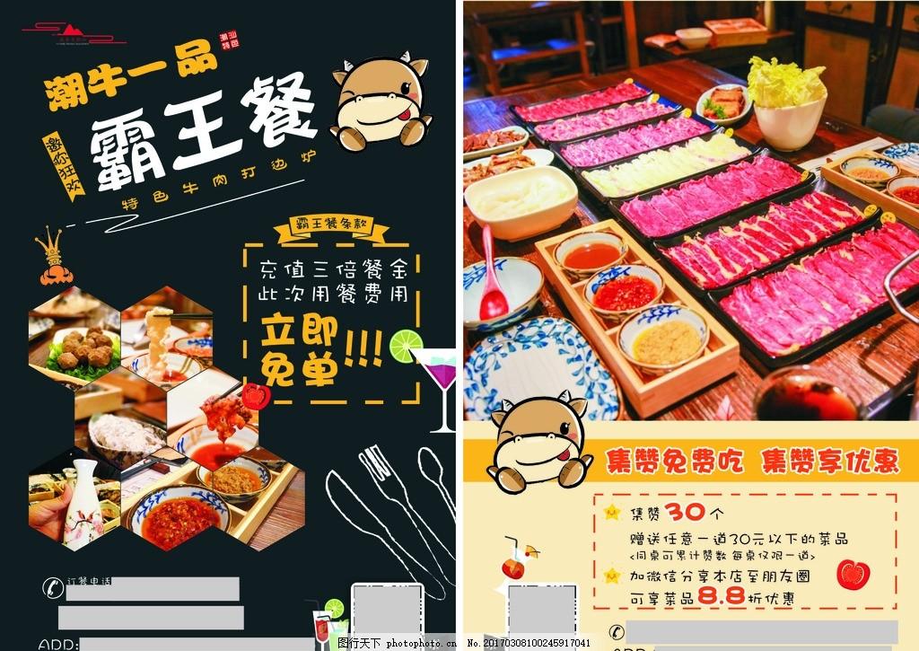 台卡 简约 牛肉 免单 火锅 自助 卡通 牛 可爱 设计 广告设计 菜单