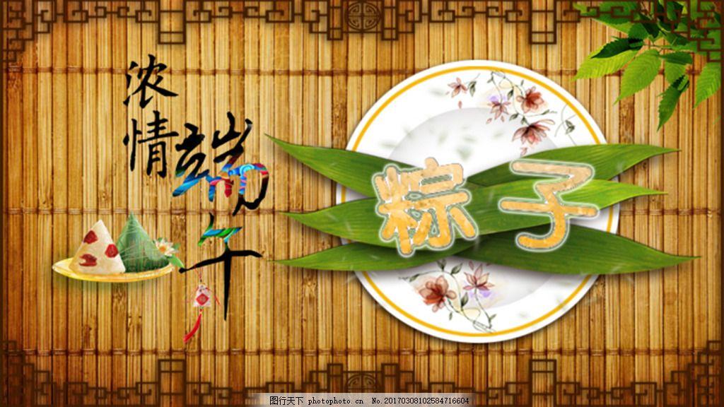 端午节banner 粽子 浓情端午 盘子 端午节素材