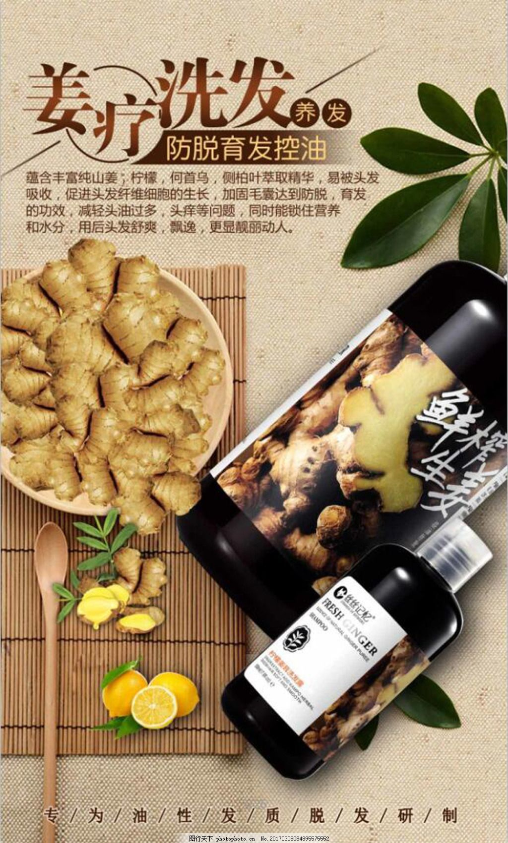 生姜洗发水海报
