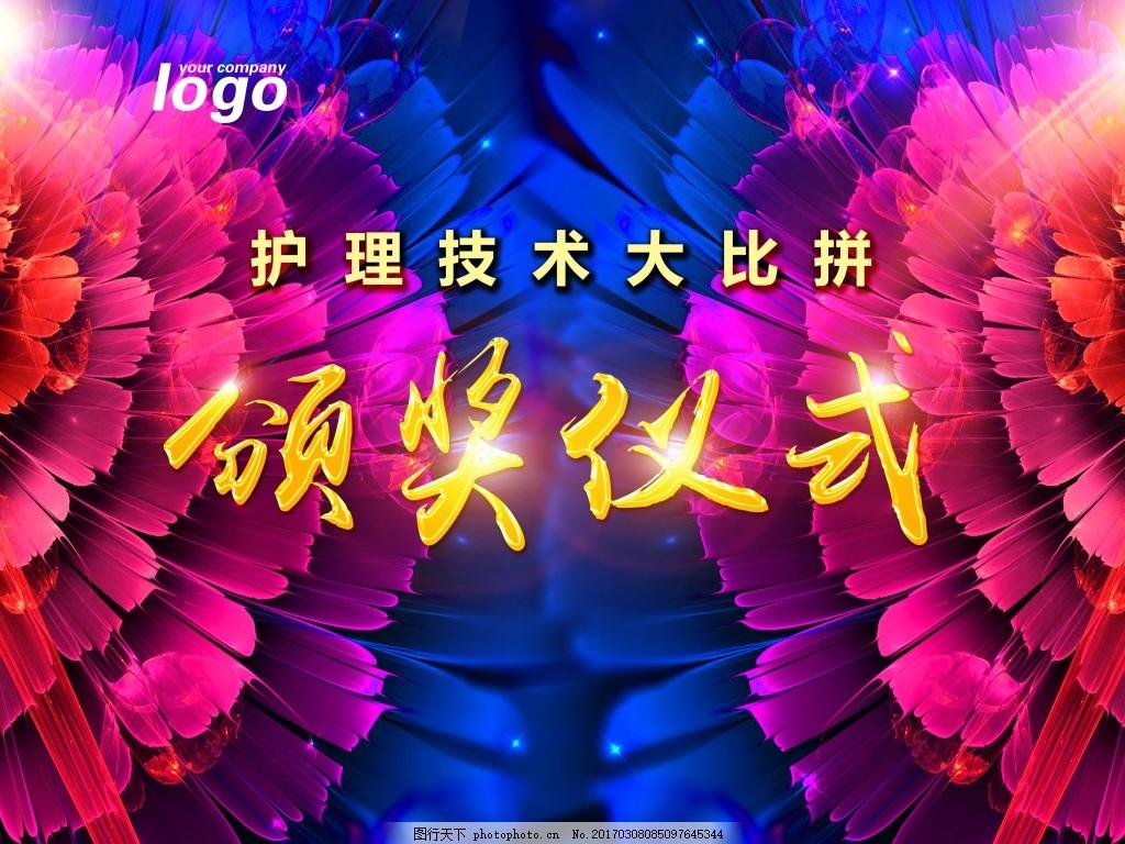 颁奖仪式上传 企业 海报 大气背景 花纹 大屏幕 深色