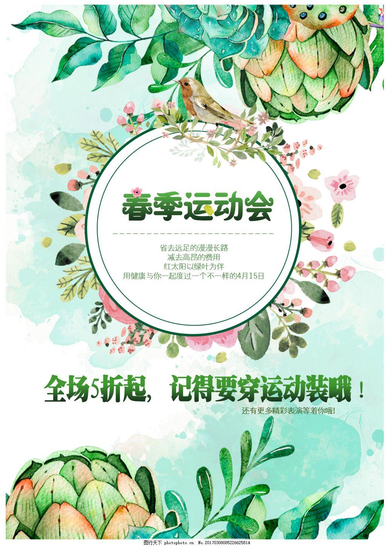 春季海报 春季 海报 运动会 绿色 水彩