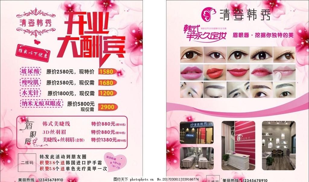 微整形宣传单 微整形 宣传单 dm单 开业宣传单 韩式半永久 韩式美容