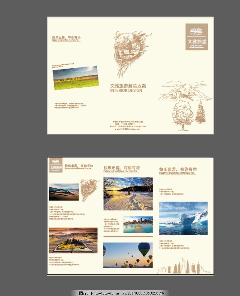 设计图库 商用素材 自然风景  旅游三折页 旅游宣传单 旅游折页 旅游