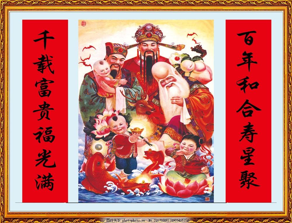 福禄寿三星 福禄寿三星图片素材 佛像图片 佛像大图 中堂画 壁画