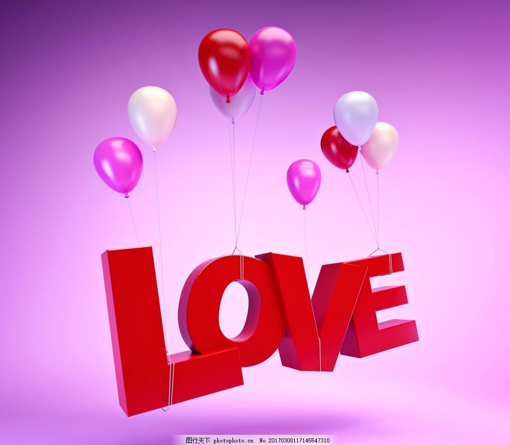 气球与love立体字图片