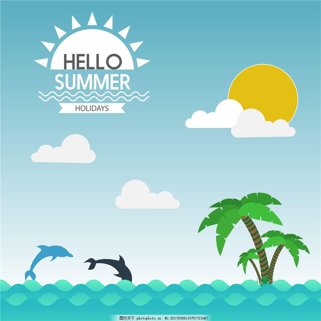 夏季扁平海报设计 夏天 海洋 大海 海豚 椰树 太阳 蓝天白云