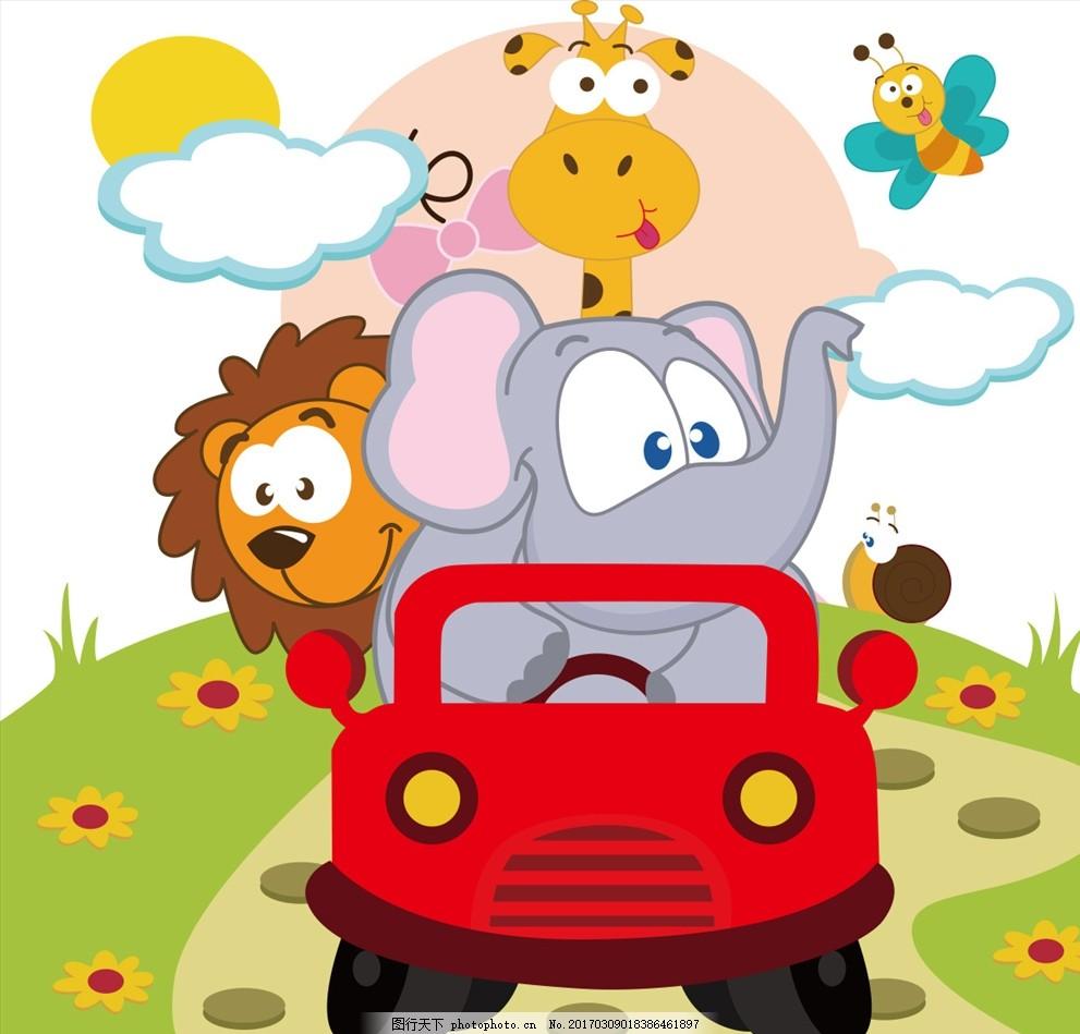 儿童卡通素材 春天 花卉 大象 狮子 长颈鹿 蜜蜂 动物 汽车
