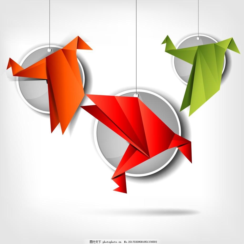 折纸小鸟 动物 立体