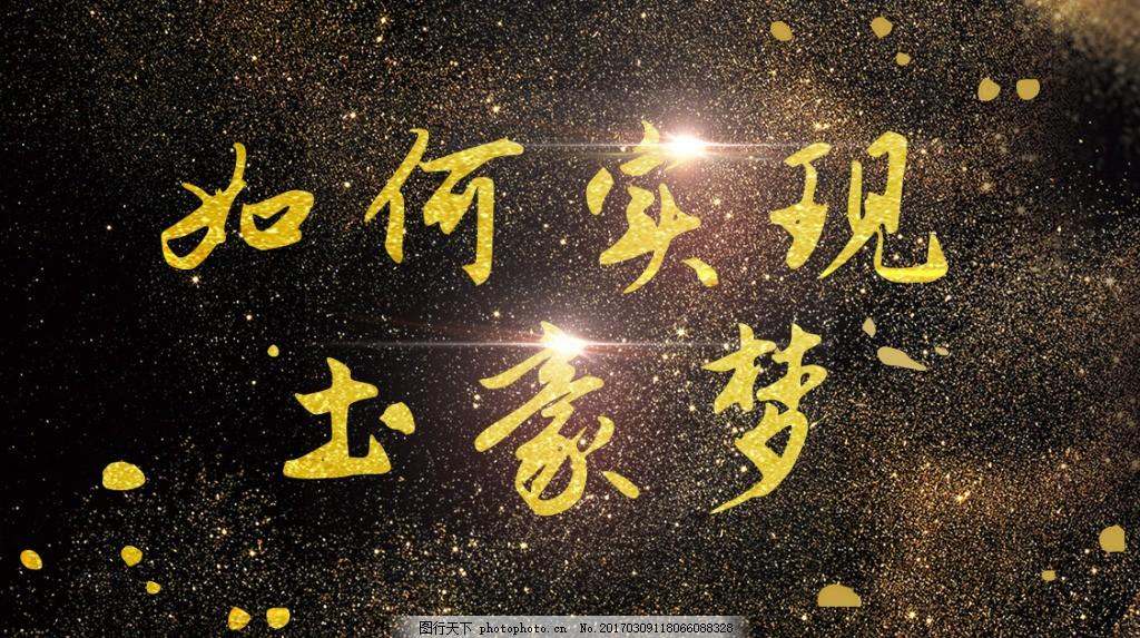 黑金字体banner 活动页 素材 毛笔字 设计 模版下载 金粉 海报 平面