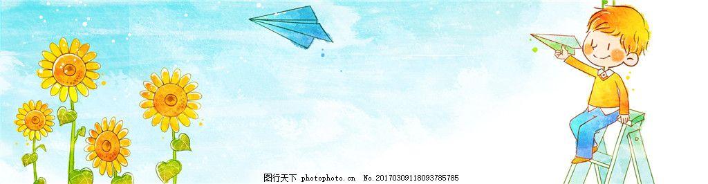 手绘可爱向日葵背景 小男孩 纸飞机 蓝色