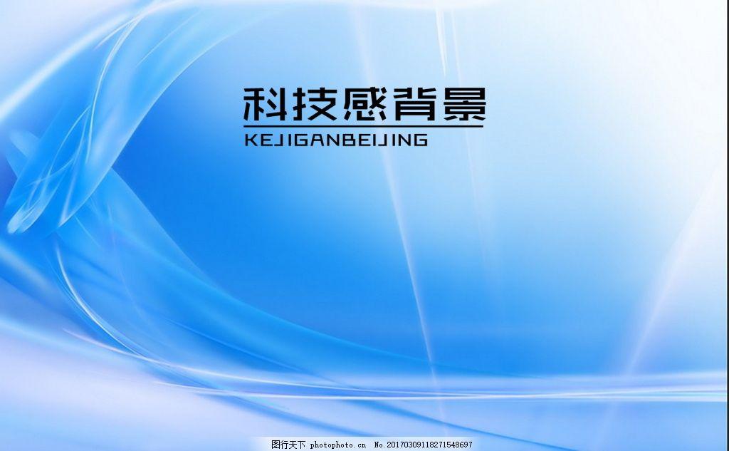 科技公司背景 蓝色背景 蓝色科技背景 抽象背景 画册背景 蓝色 banner
