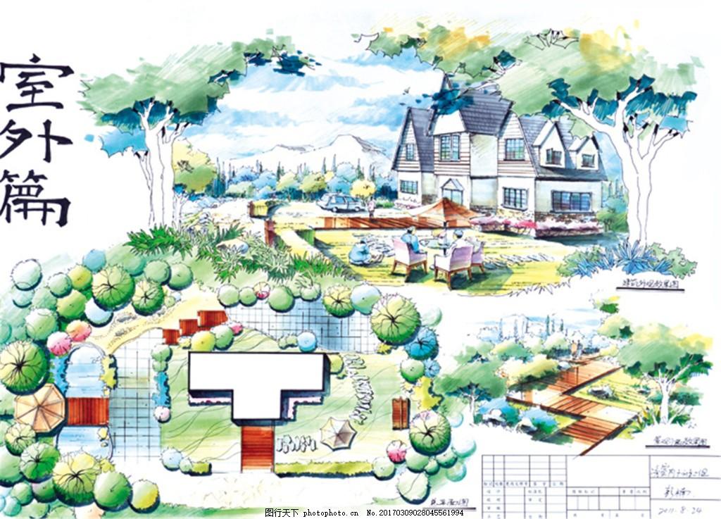 室外环境设计手绘作品