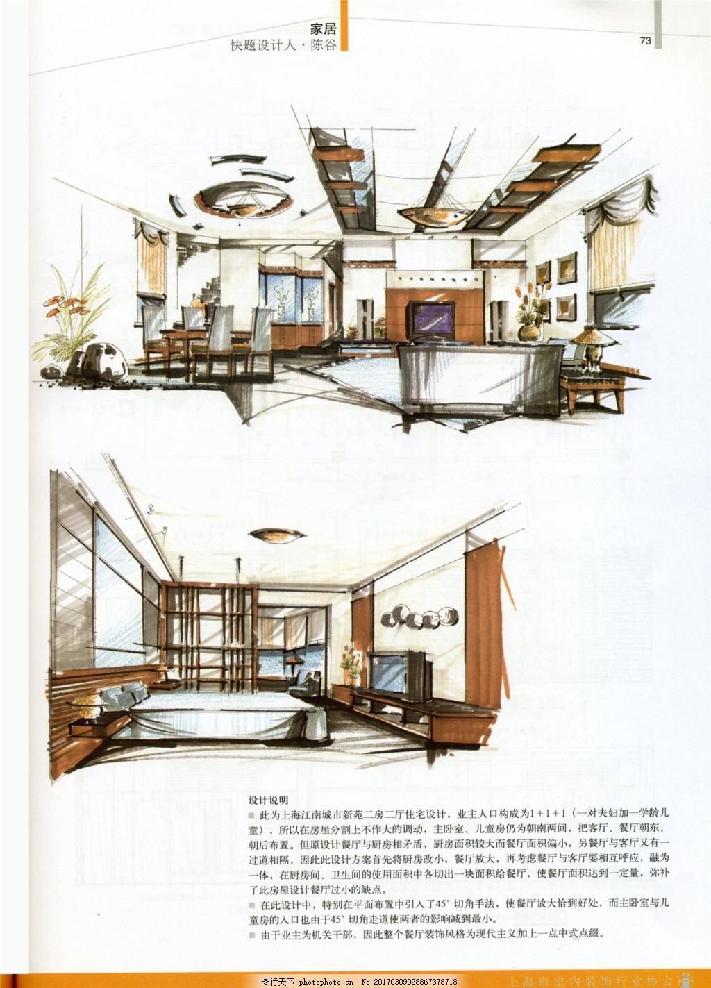 酒店室内装修效果图 室内设计 工装效果图 工装平面图 施工图 工装