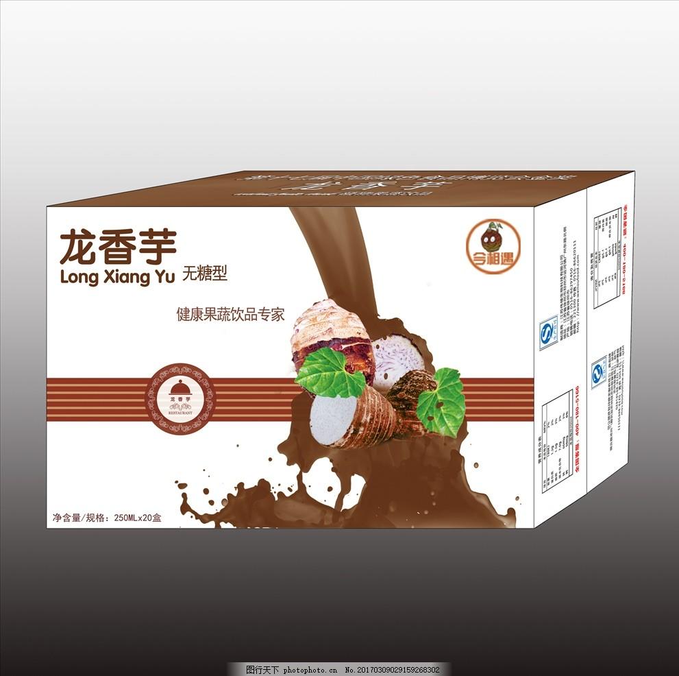 龙香芋外箱展开设计图 龙香芋 芋头 牛奶外箱 包装箱 牛奶盒 设计