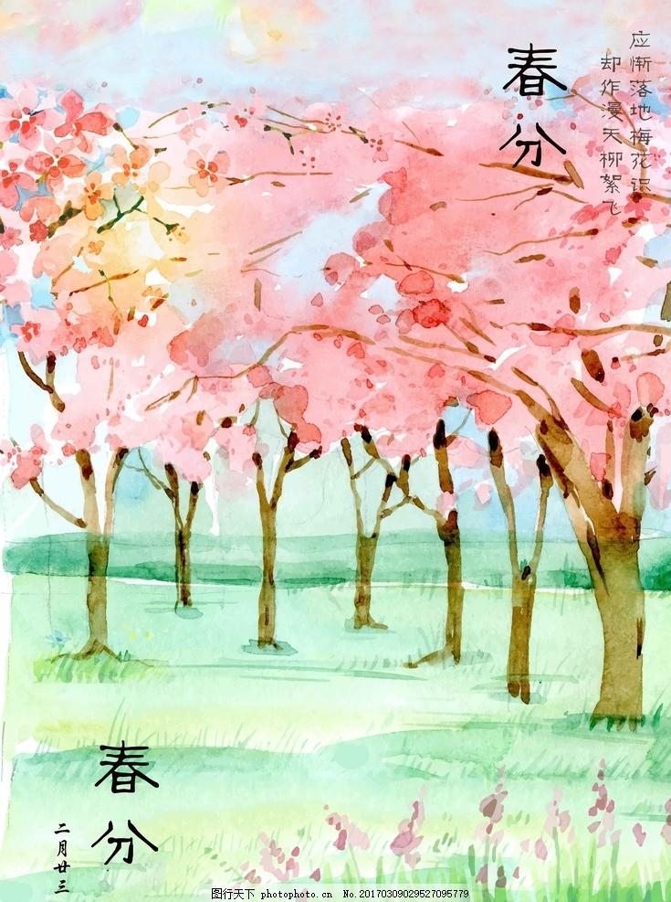 春分广告 春节 春季 春季海报 春意盎然 春天 春天海报 植树节