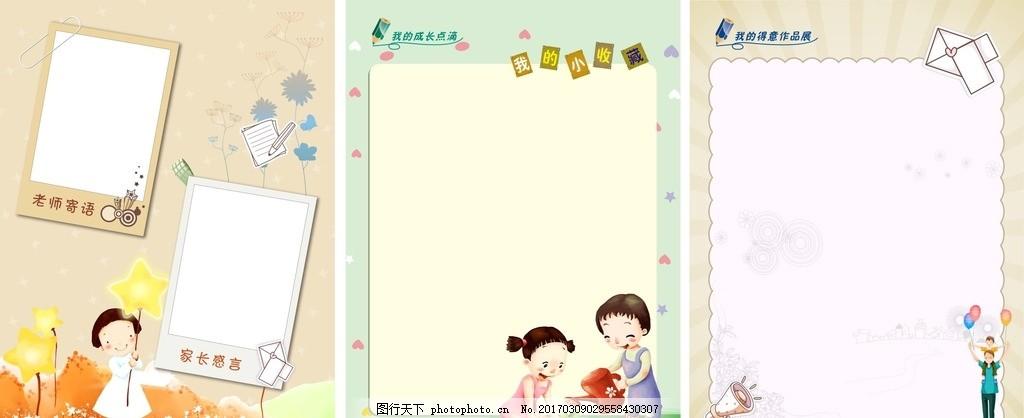 快乐成长档案 学校 幼儿园 档案 学生成长册 学生画册 儿童相册 同学图片