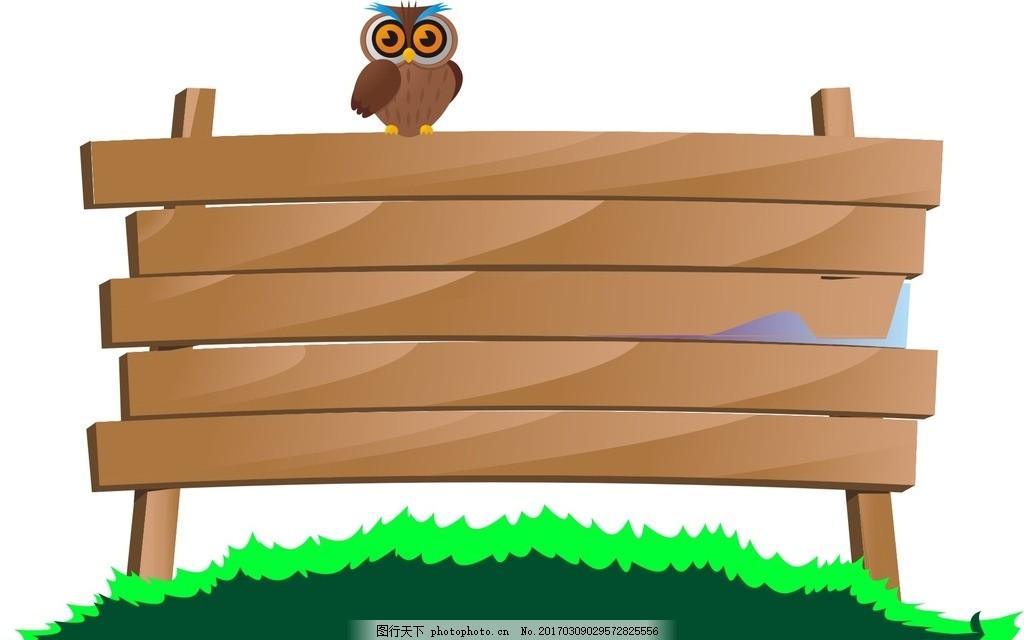 矢量素材 木头 矢量木牌 指示牌 路标 价格牌 牌子 木质 卡通素材