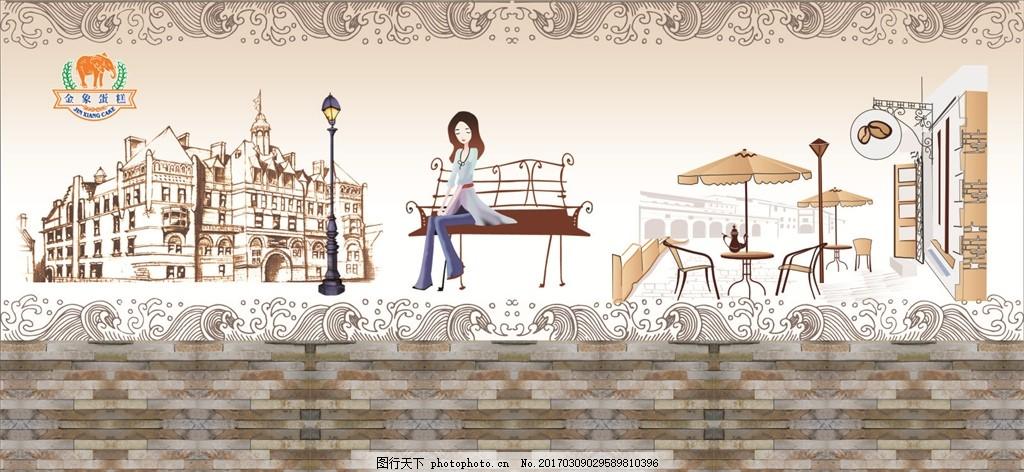 奶茶 咖啡背景 奶茶 咖啡 休闲 手绘咖啡馆 街角咖啡馆 设计 广告设计