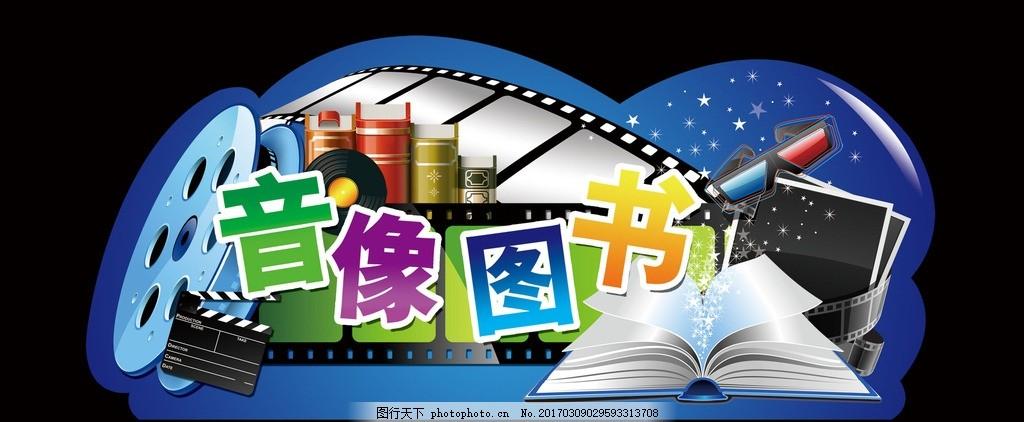 音响书店广告 音响书店设计 音响书店海报 音响书店宣传 音响书店背