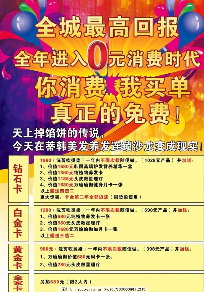 店庆海报 宣传 活动 促销 理发店 消费 养发 沙龙 气球 彩带