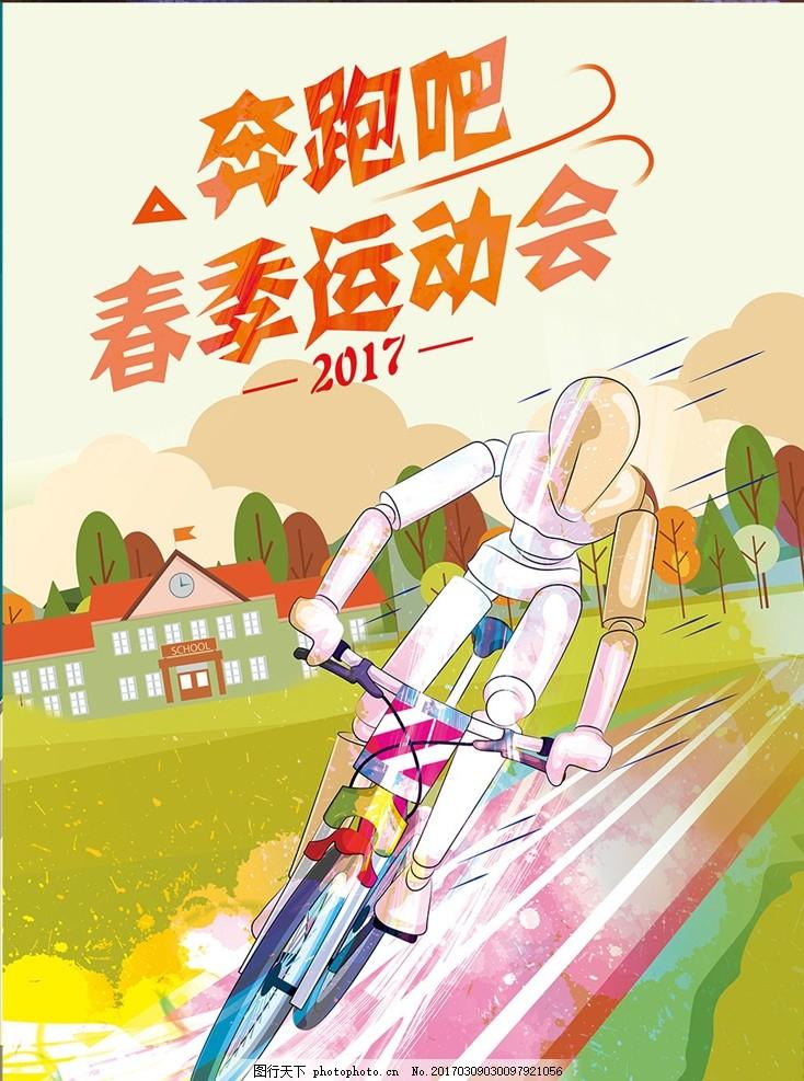 春季运动会 运动会海报 春季海报 春天 插画 手绘 高清 分层素材