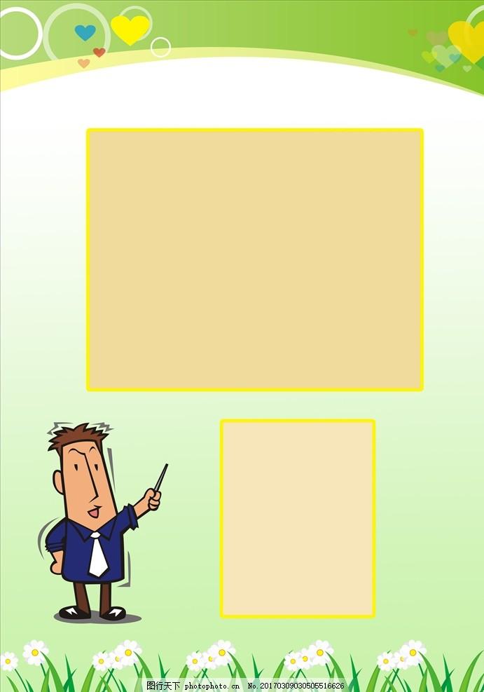 ppt 背景 背景图片 边框 模板 设计 相框 691_987 竖版 竖屏