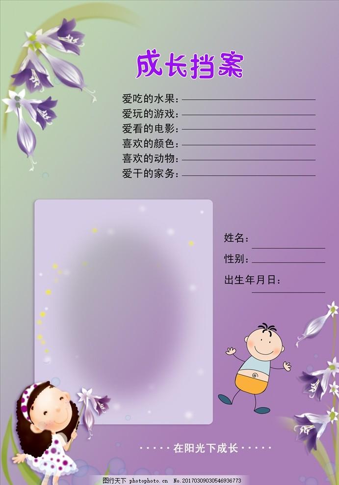 卡通贺卡 卡通同学录 幼儿画册 幼儿展板 成长手册 成长档案 卡通儿童