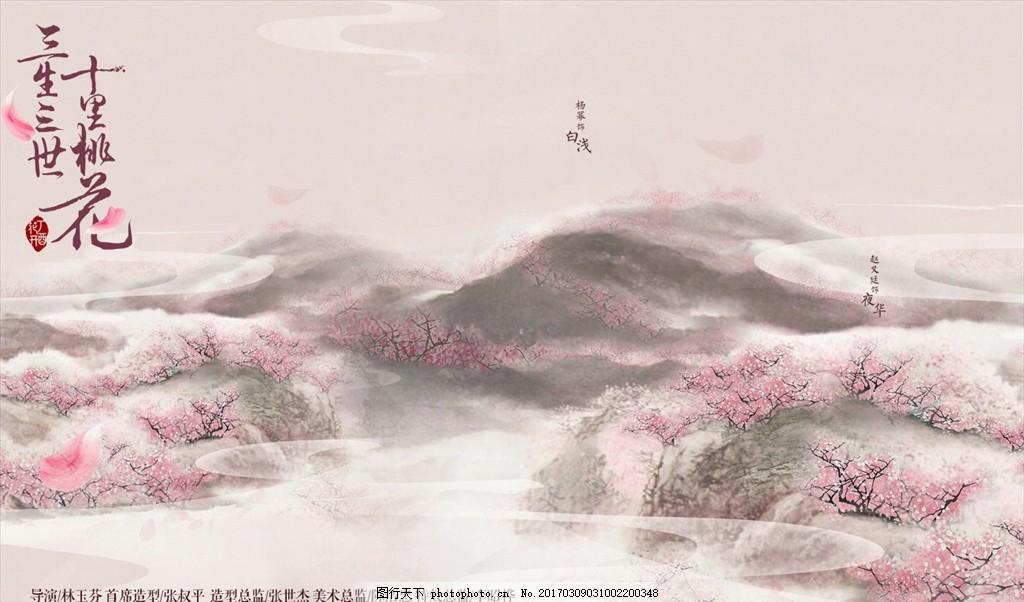 三生三世十里桃花 唯美背景图 桃花桃林 山水图 古装素材 古典意境