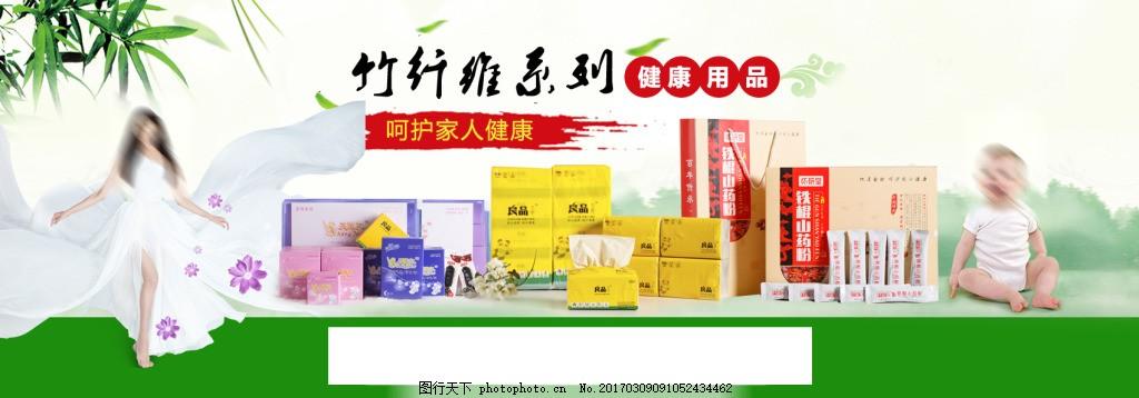 竹纤维促销海报 纸巾 卫生巾 姜糖膏 山药粉 电商 首页