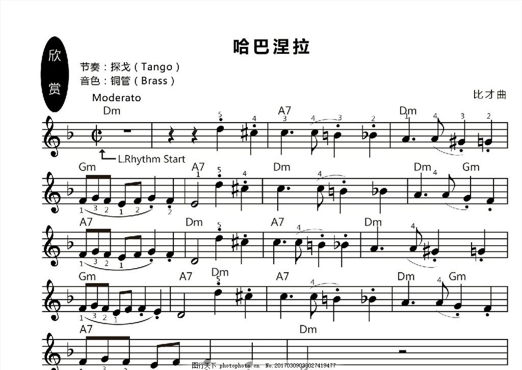 哈巴涅拉乐谱