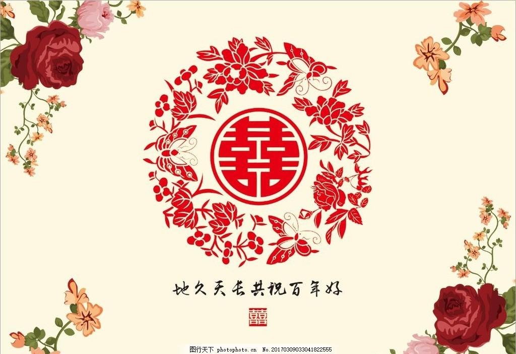 新中式婚礼 简约大气 迎宾幕布 背景 签名墙 合影墙 红色 双喜
