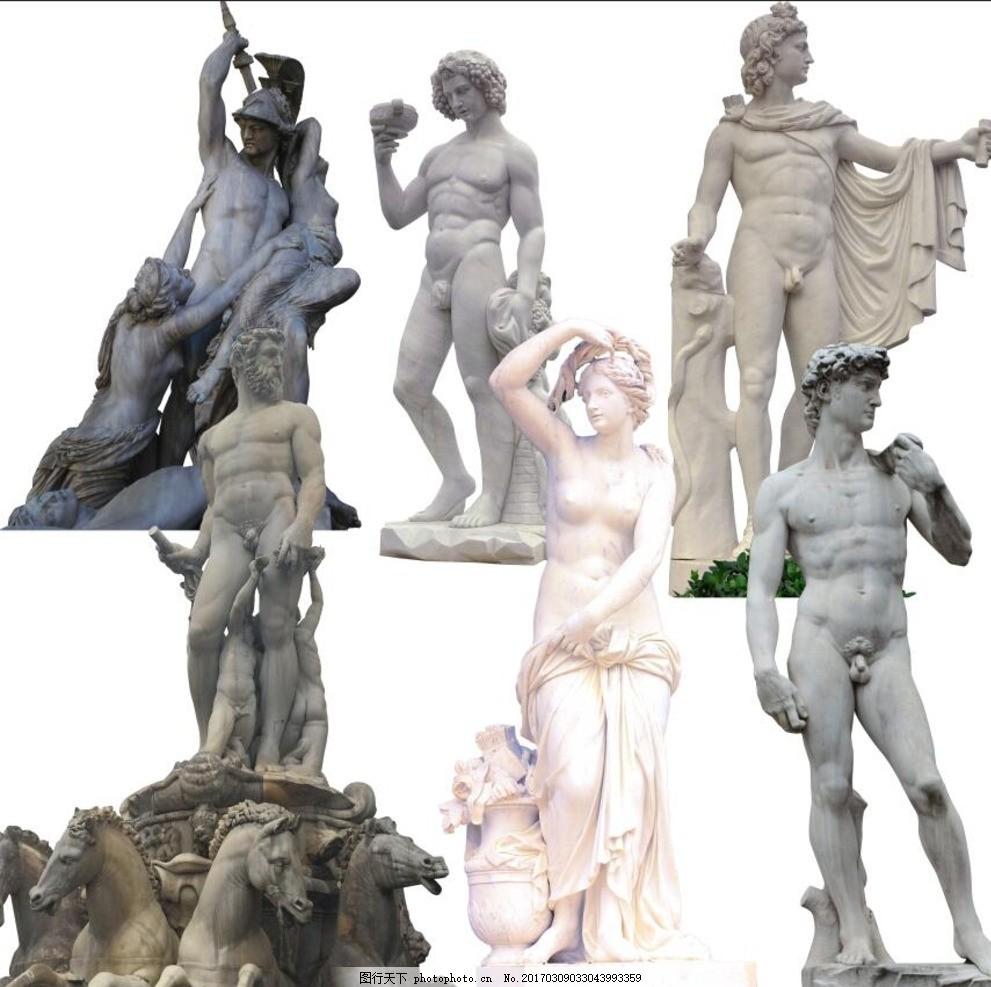 雕塑 欧洲雕塑 西方雕塑 人物雕塑 雕塑素材 素材 设计 psd分层素材