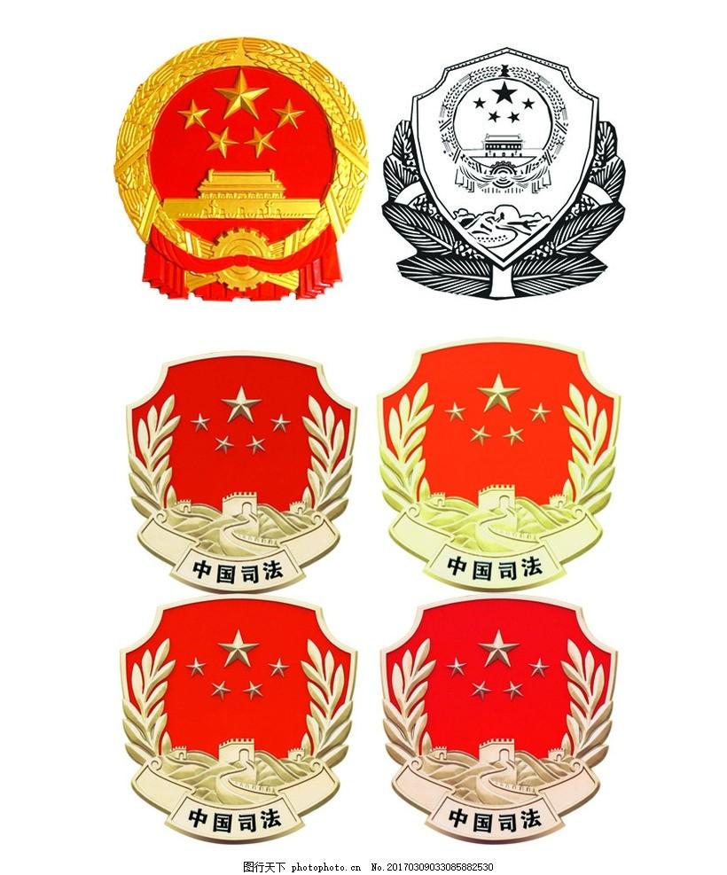 司法标志 国徽标志 灰色 警徽标志 红色 司法标志 设计 psd分层素材 p