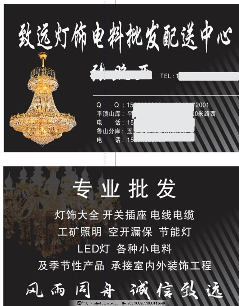 灯饰名片 灯饰 批发 黑色 背景 底板 设计 psd分层素材 psd分层素材