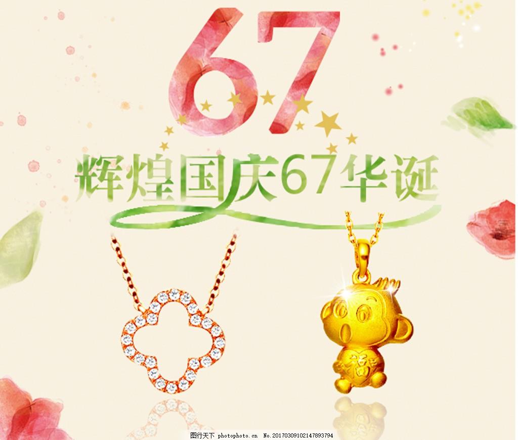 辉煌国庆68周华诞金饰 金银珠宝