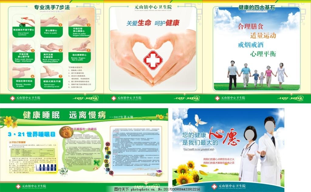 医院医疗卫生宣传