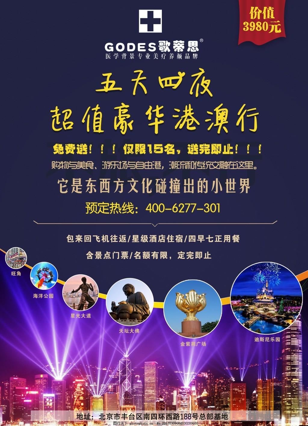 港澳游海报 旅游宣传海报 旅游海报 海报设计